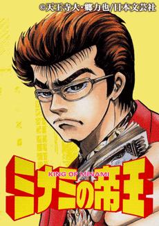 「萬田銀次郎 漫画」の画像検索結果