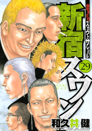 無料 新宿 スワン 漫画